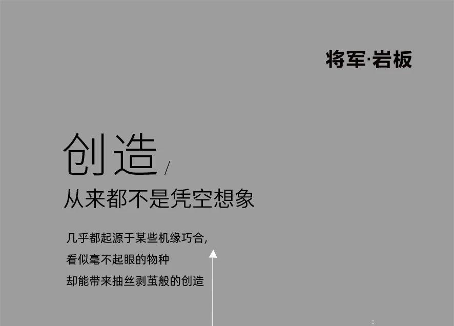 将军岩板X深圳家居设计周 | 明日开展,好玩又送礼