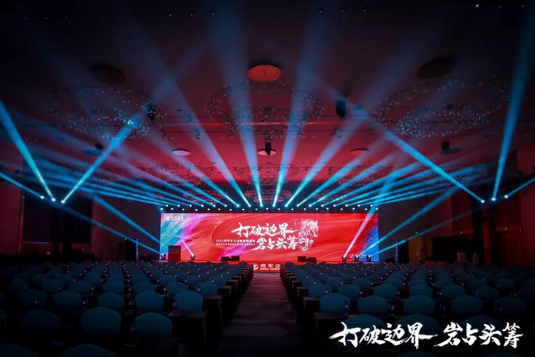 群星璀璨,共谱华章 | 2021将军企业战略营销峰会答谢晚宴盛大举行!