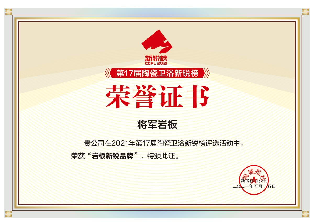 岩板新锐品牌-证书