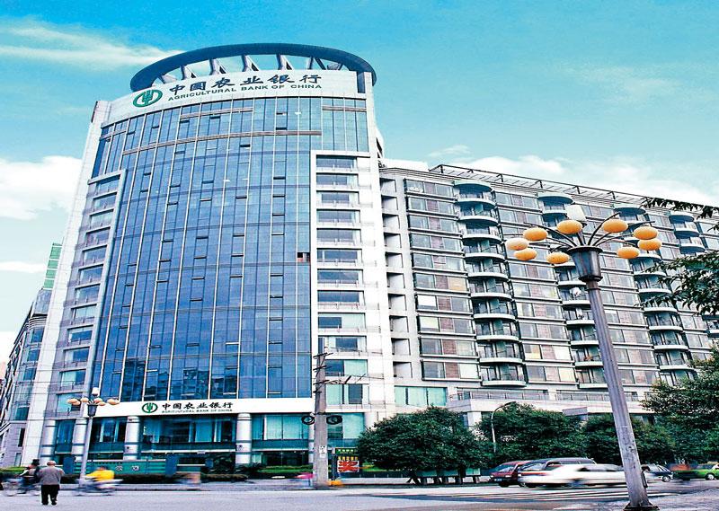 成都中国农业银行